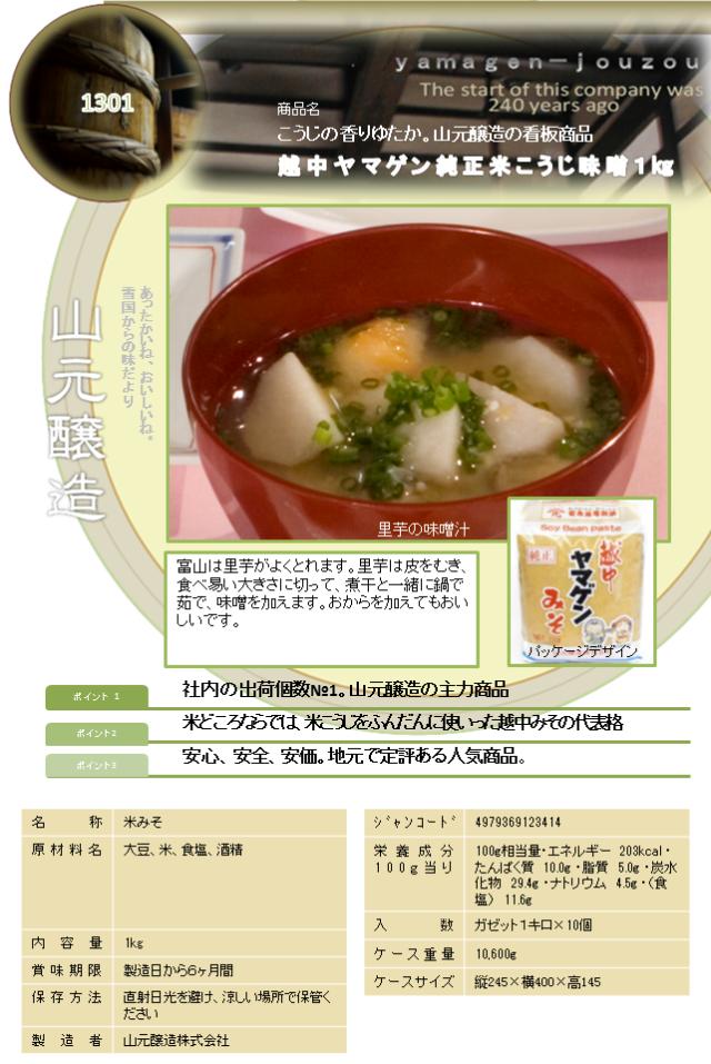 越中 ヤマゲン 山元 米こうじ 味噌