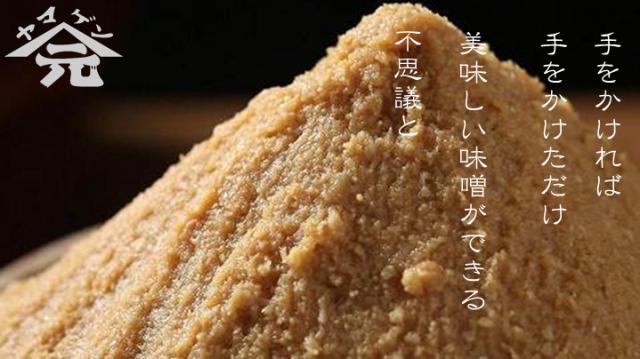 安永元年創業 山元醸造の米こうじ味噌