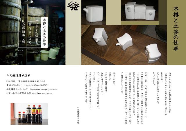木樽と土釜の仕事mayuset