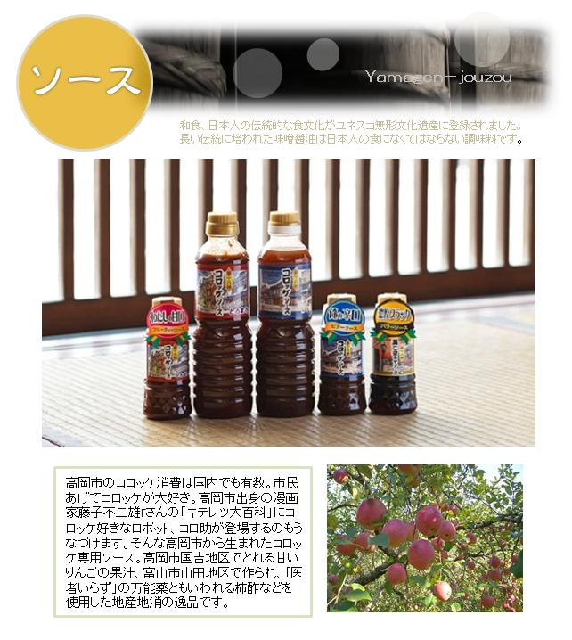 越中高岡 コロッケソース とろまろ レトロ コロッケのまち 国吉りんご 柿酢 山田村