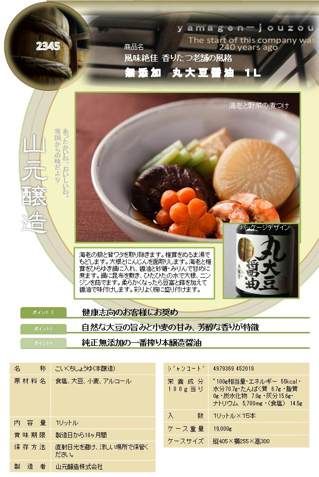 ヤマゲン 丸大豆 醤油